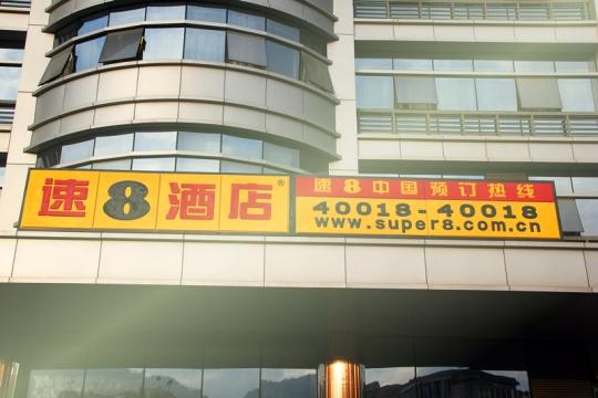 速8酒店福州新客运西站海西园店 内宾高清图片