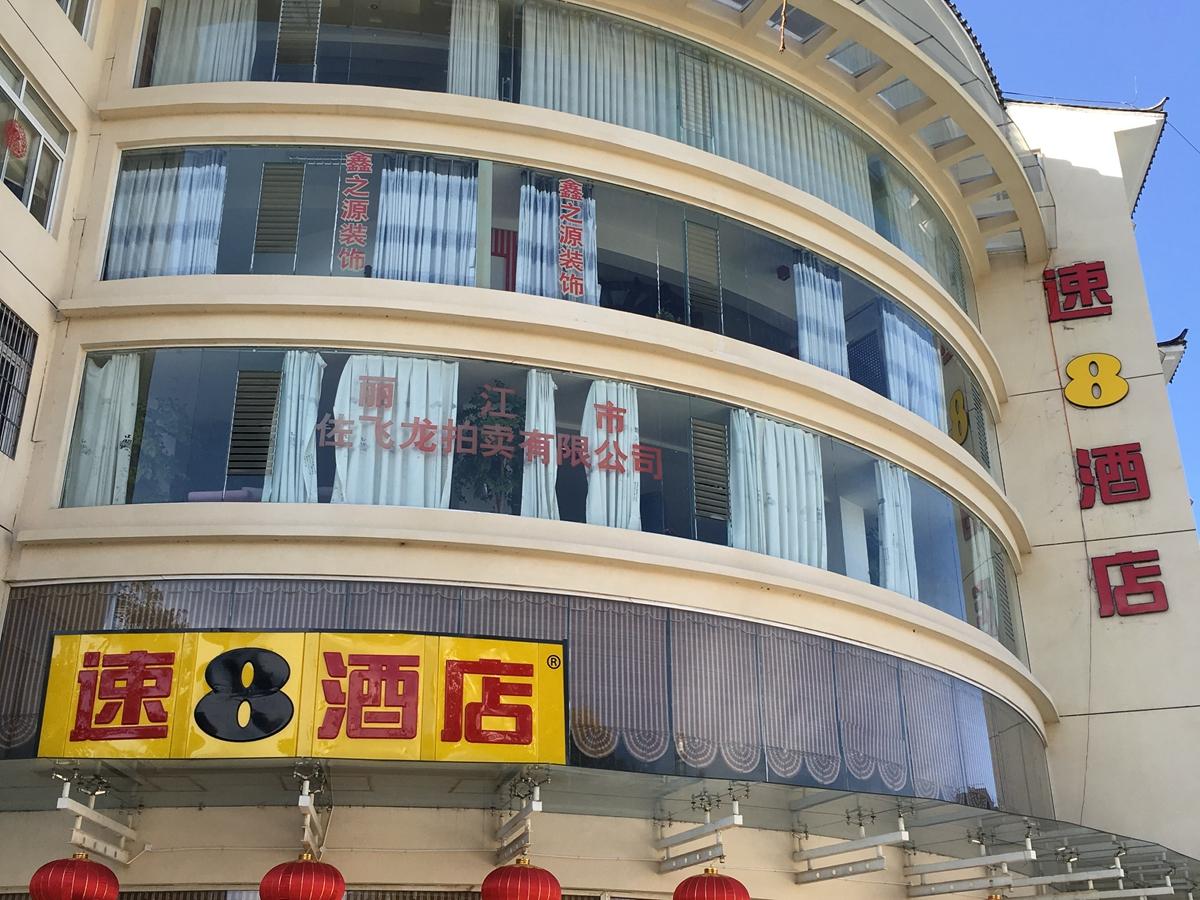 速8酒店丽江古城机场大巴店价格