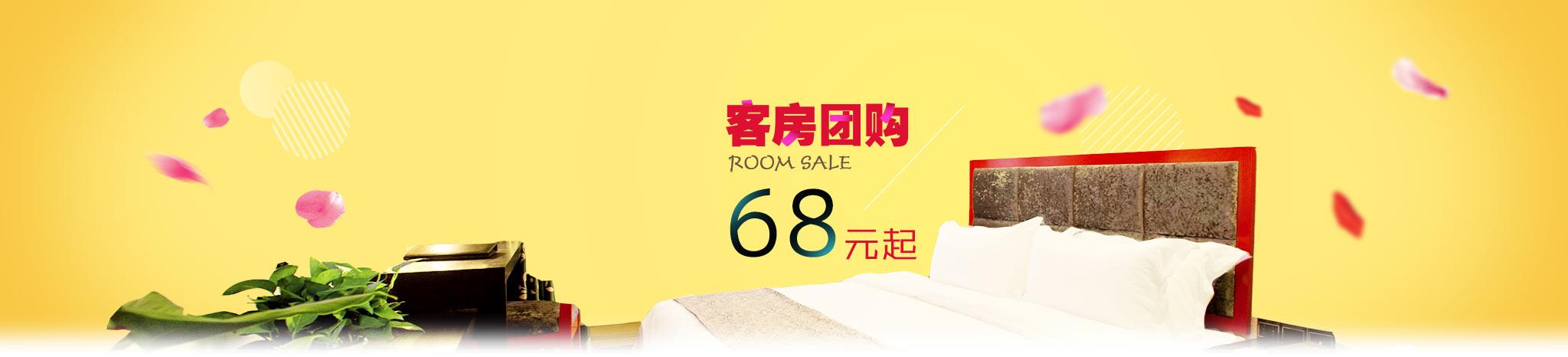官网团购68元起