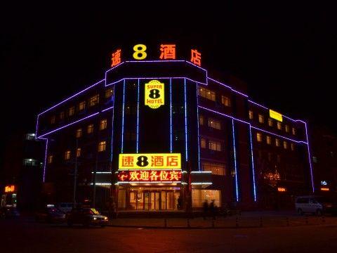 速8酒店秦皇岛山海关火车站店(内宾)(暂停)价格,照片
