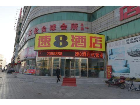 速8酒店葫芦岛火车站广场店价格,照片,点评,介绍,地址